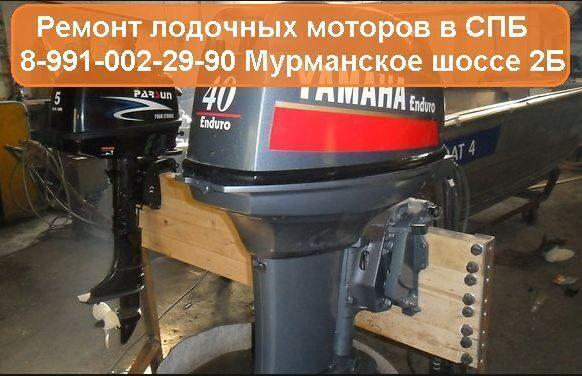 ремонт лодочных моторов в рязани и обслуживание
